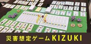 災害想定ゲーム KIZUKI