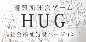 避難所運営ゲーム HUG 社会福祉施設バージョン