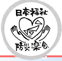日本社会福祉防災楽会